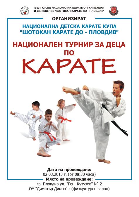 "Купа ""Шотокан карате до"" Пловдив 2013"
